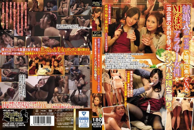 桜木エリナ 結婚式の二次会でナンパされた男にハードに責められるお姉さんwww サムネイル画像