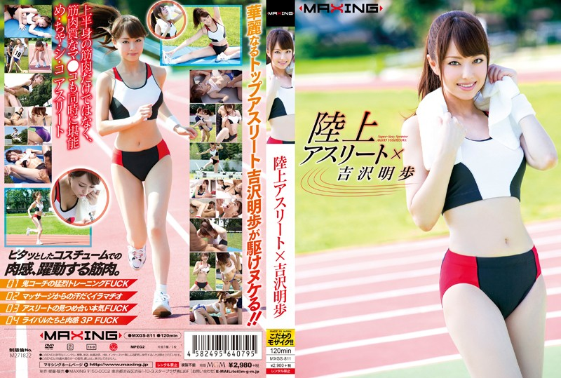吉沢明歩 練習後に一緒にセックスで汗を流すアスリート女子 サムネイル画像