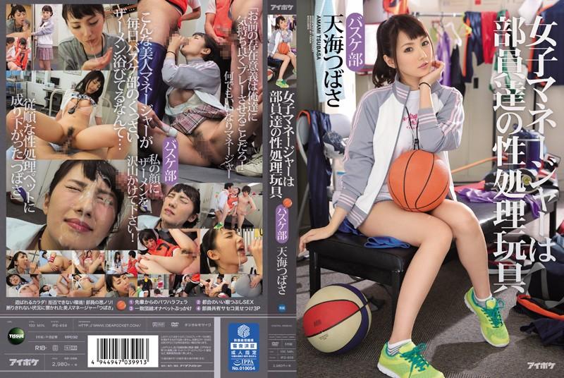 女子マネージャーは部員達の性処理玩具 バスケ部 天海つばさ ジャケット画像