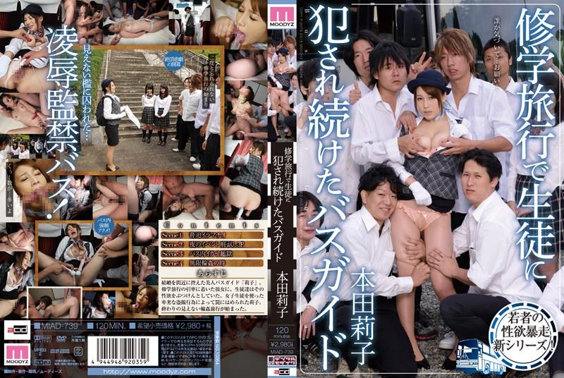 修学旅行で生徒に犯され続けたバスガイド 本田莉子 ジャケット画像