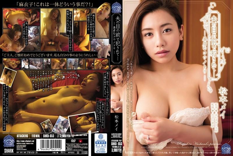 松本メイ 修理業者にレイプされる巨乳な奥さん… サムネイル画像