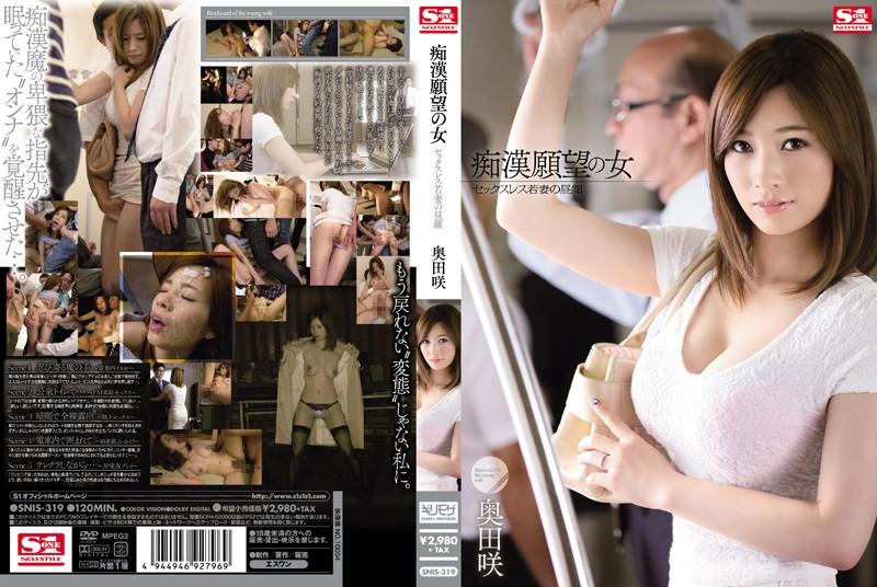 痴漢願望の女 セックスレス若妻の昼顔 奥田咲 ジャケット画像