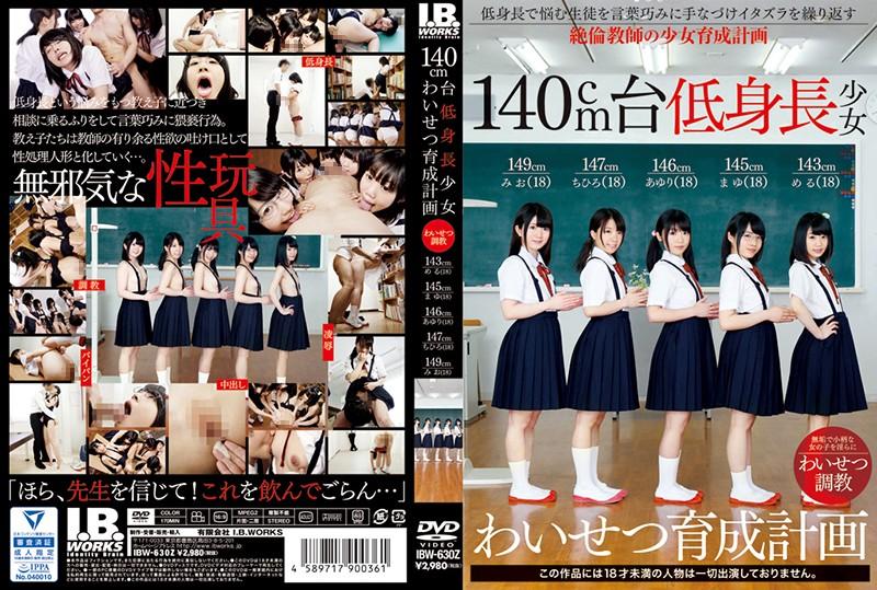 ちっちゃい女子校生5人のお口とマンコにおちんぽミルクを注入www サムネイル画像