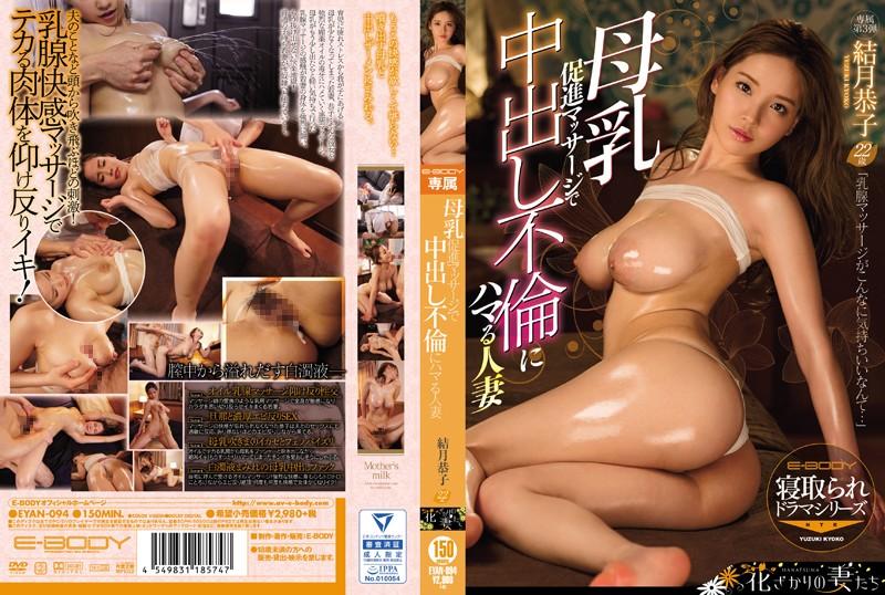 結月恭子 母乳を絞られながら肉棒で膣マッサージされてる巨乳人妻www サムネイル画像