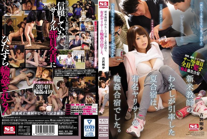 吉沢明歩 媚薬を盛った酒で泥酔した女教師を輪姦。 サムネイル画像