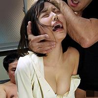 『二階堂夢 監禁された巨乳女子校生が先生とオヤジにレイプされる…。』の紹介画像